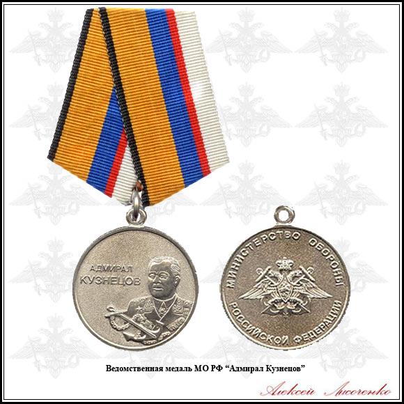 Ведом��венная медал� МО РФ quotАдми�ал К�зне�овquot