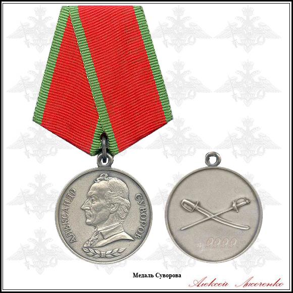 Перечень медалей для получения доплаты медаль суворова было