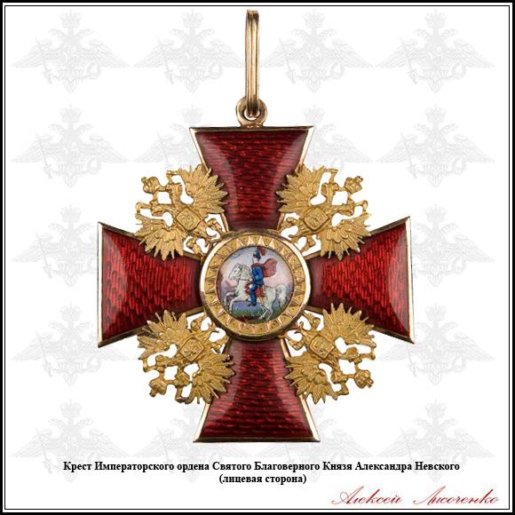 знаком ордена св александра невского