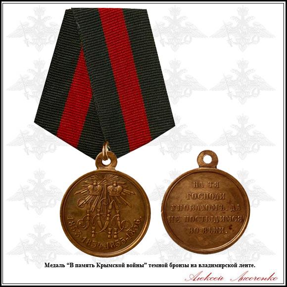 """М едаль """"в память крымской войны 1856 г.."""